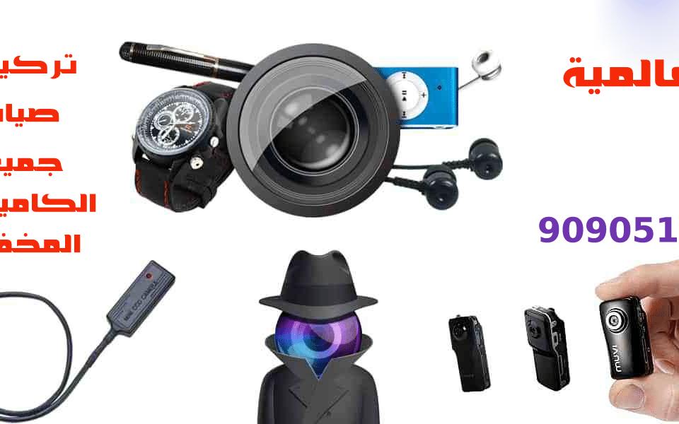 تركيب كاميرات مراقبة مخفية 90905153
