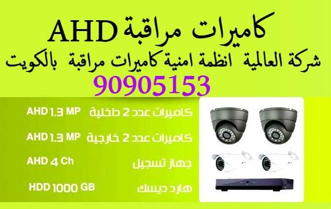 كاميرات مراقبة - AHD