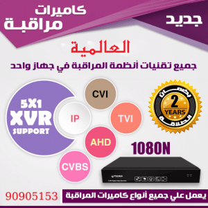عروض كاميرات مراقبة الكويت 2017