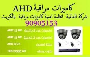 افضل فني كاميرات مراقبة في الكويت