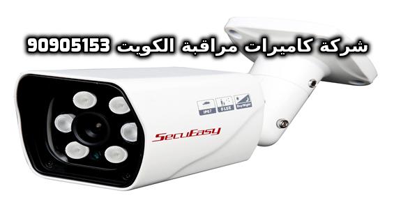 فنى كاميرات مراقبة الجابرية بالكويت
