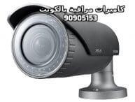 فني كاميرات مراقبة ضاحية عبد الله المبارك بالكويت
