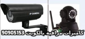 فنى كاميرات مراقبة مبارك الكبير بالكويت
