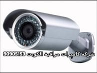 فنى كاميرات مراقبة بيان بالكويت