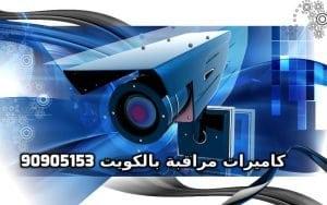 فنى كاميرات مراقبة بالنسيم بالكويت