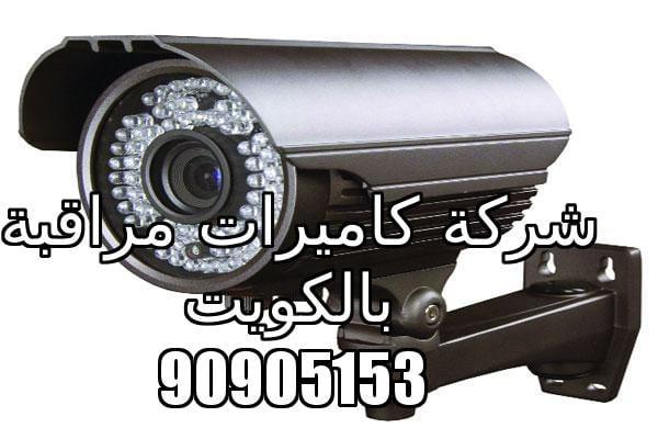 فنى كاميرات مراقبة ضاحية صباح السالم بالكويت