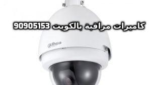 فنى كاميرات مراقبة بكبد بالكويت