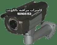 فني كاميرات مراقبة بالصليبيخات والدوحة بالكويت 90905153