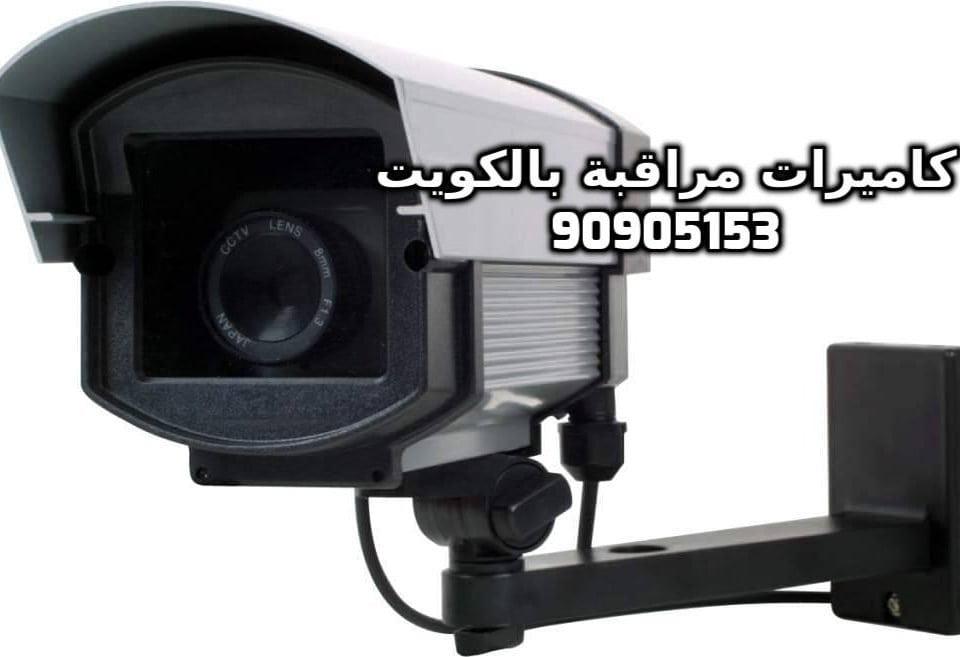 فني كاميرات مراقبة بالنهضة بالكويت 90905153