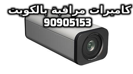 فني كاميرات مراقبة بنيد القار بالكويت