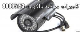 فنى كاميرات مراقبة المنقف بالكويت