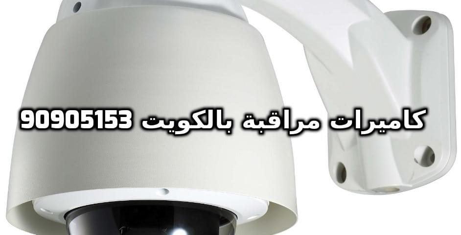 فني كاميرات مراقبة الرحاب بالكويت
