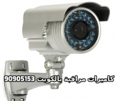 فني كاميرات مراقبة الرابية بالكويت
