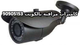 فنى كاميرات مراقبة الشدادية بالكويت