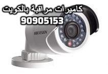 فني كاميرات مراقبة بقرطبة بالكويت 90905153