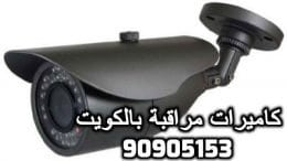 فني كاميرات مراقبة النزهة بالكويت 90905153
