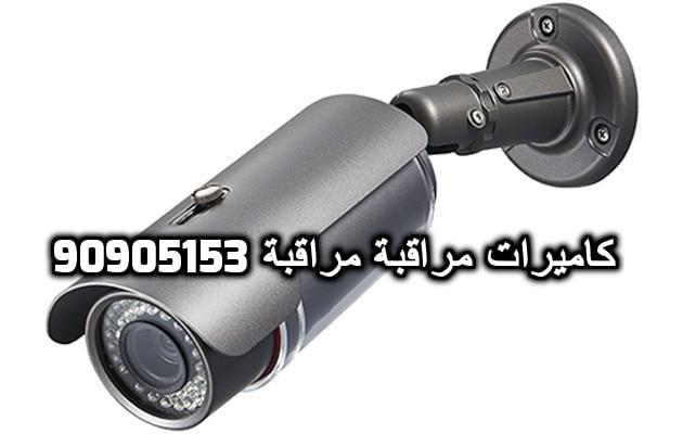 فنى كاميرات مراقبة بالصليبية بالكويت