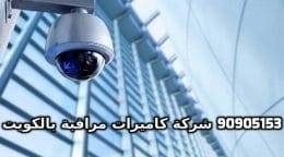 فنى كاميرات مراقبة العارضية بالكويت