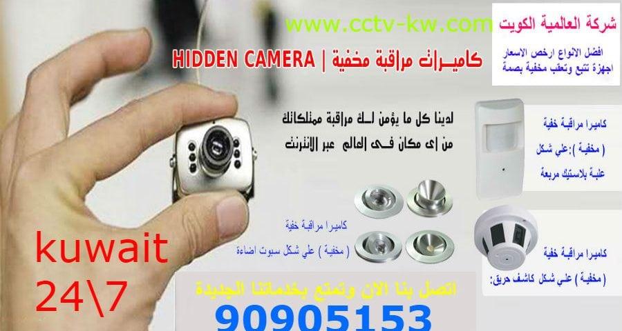 كاميرات خفية لمراقبة الخدم