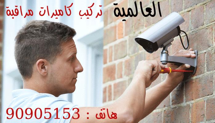 فني كاميرات مراقبة المنطقة العاشرة 90905153