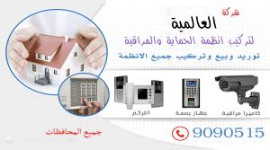 اافضل شركة تركيب كاميرات مراقبة الكويت 90905153