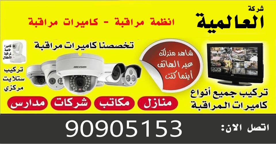 شركة تركيب كاميرات مراقبة الكويت 90905153