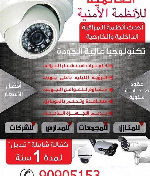كاميرات مراقبة السالمية