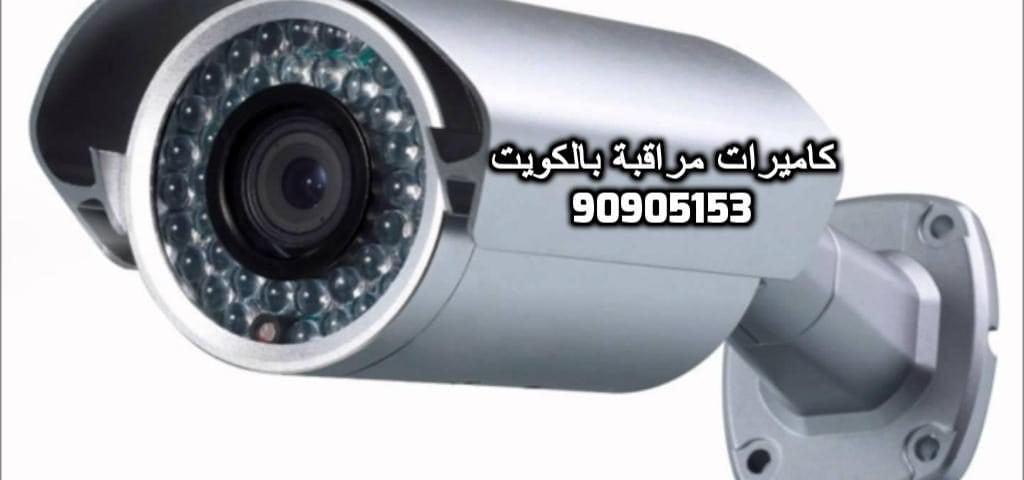 فني كاميرات مراقبة بالسرة بالكويت 90905153
