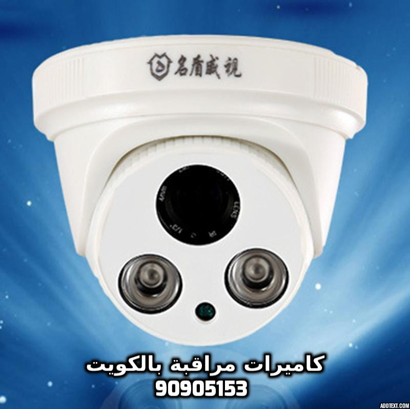 فني كاميرات مراقبة الشرق بالكويت