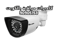 فني كاميرات مراقبة دسمان بالكويت