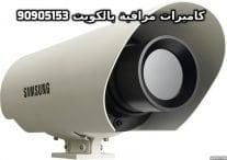 فني كاميرات مراقبة المرقاب بالكويت
