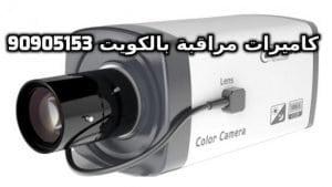 فني كاميرات مراقبة الصوابر بالكويت
