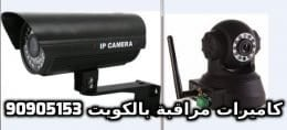 فنى كاميرات مراقبة العدان بالكويت