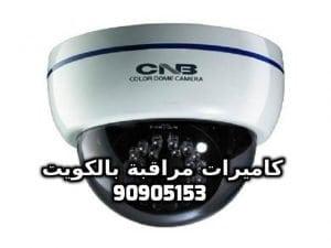 فنى كاميرات مراقبة القرين بالكويت