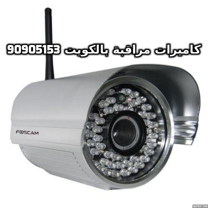 فنى كاميرات مراقبة خيطان بالكويت