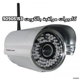 فنى كاميرات مراقبة أبو فطيرة بالكويت
