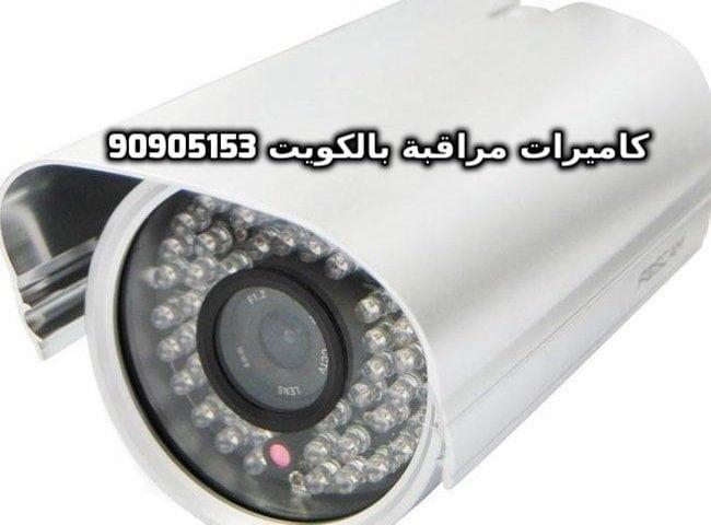 فنى كاميرات مراقبة العمرية بالكويت