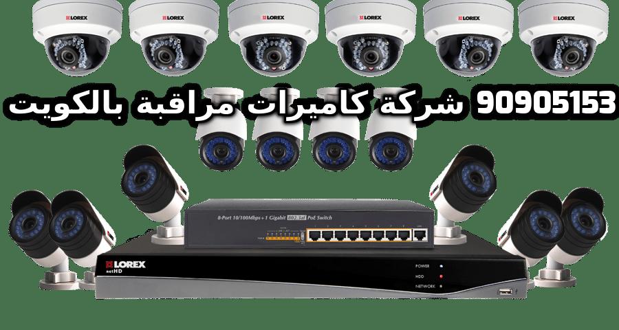 فنى كاميرات مراقبة أبو حليفة بالكويت