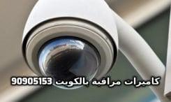 فنى كاميرات مراقبة الفنيطيس بالكويت