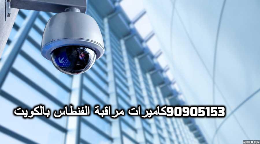 فنى كاميرات مراقبة الفنطاس بالكويت