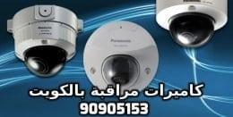 فنى كاميرات مراقبة بالعيون بالكويت