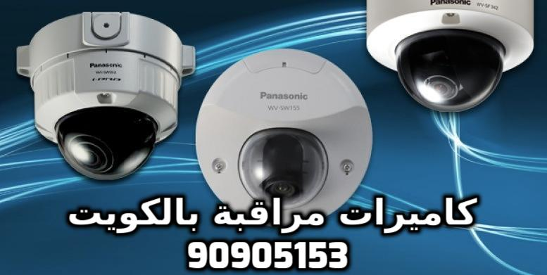 فني كاميرات مراقبة بالقيروان بالكويت 90905153
