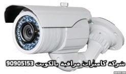 فنى كاميرات مراقبة الضباعية بالكويت