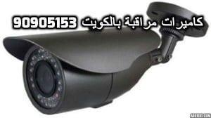 فنى كاميرات مراقبة أمغرة بالكويت