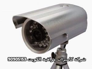 فنى كاميرات مراقبة الزهراء بالكويت