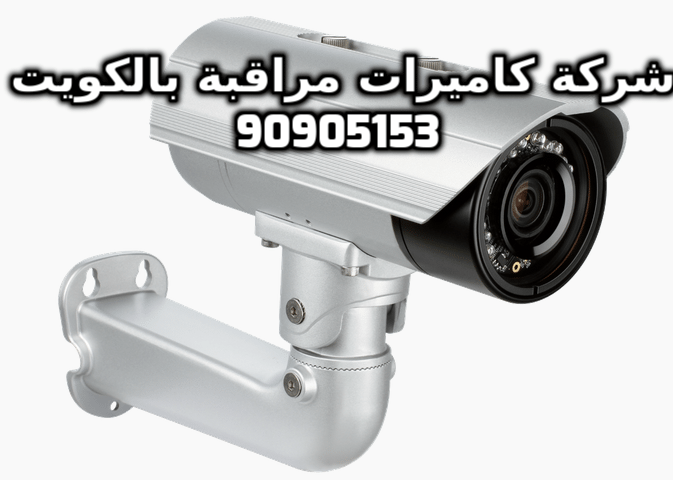 فنى كاميرات مراقبة ضاحية فهد الأحمد