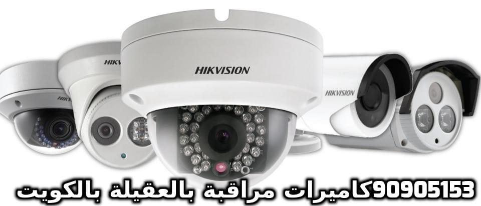 فنى كاميرات مراقبة العقيلة بالكويت