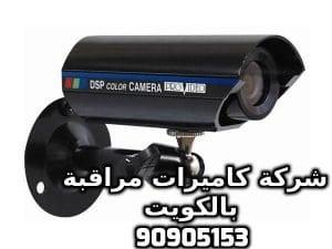 فنى كاميرات مراقبة النويصيب بالكويت