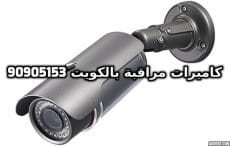 فني كاميرات مراقبة الفروانية بالكويت