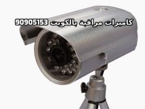 فني كاميرات مراقبة أبرق خيطان بالكويت